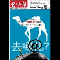 电脑报 周刊 2018年48期