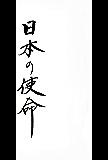 日本の使命: 日本の使命・追補 合本