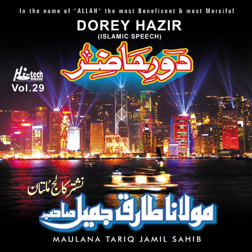 Koi Saaya Zimilaya Lyrics - Hazir (1992)