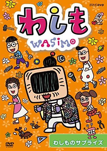 Animation - Wasimo Washimo No Surprise [Japan DVD] NSDS-20911