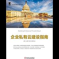企业私有云建设指南 (云计算与虚拟化技术丛书)