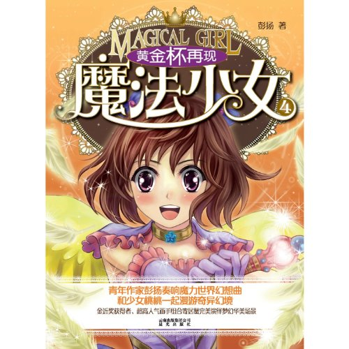 Re-appearance of the Golden Cup-Magic Girl (Chinese Edition)