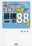 漆原の物理(物理基礎・物理)最強の88題 三訂版(大学受験Doシリーズ)