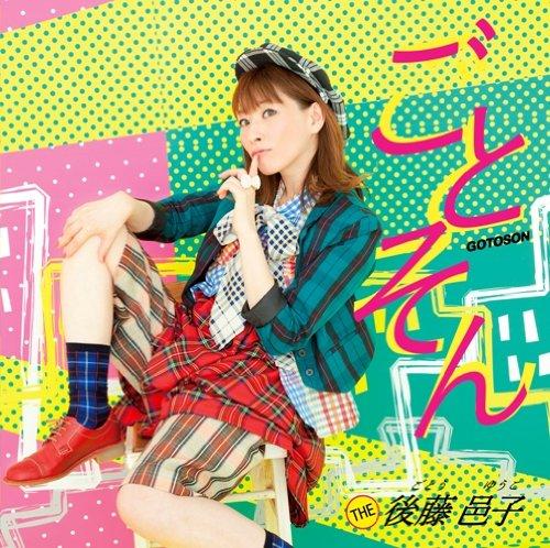 Goto Yuko Cover Song Album