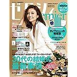 2017年冬号 ゼクシィPremier × Tiffany & Co.(ティファニー)婚姻届