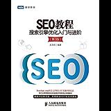SEO教程:搜索引擎优化入门与进阶(第3版) (图灵原创)