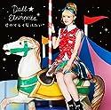 Doll☆Elements / 君のオモイ届けたい[初回生産限定盤C](小島瑠那ver.)の商品画像