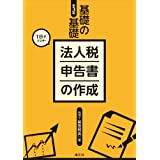 基礎の基礎 1日でマスター 法人税申告書の作成 (第3版)