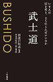 武士道―――いま人は何を考え、どう生きればいいのか 三笠書房 電子書籍