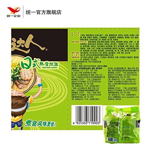 China food co. LTD. 量贩装 爆款口味组合 統一湯達Tang da ren(统一汤达人 方便面组合 15包 Instant noodles)拉面包邮中国直邮 日期新鲜 海外华人的泡麵