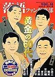落語ファン倶楽部 Vol.18 (CD付)