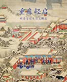 The Forbidden City, Jean-Paul Desroches and Guillaume Fonkenell, 2757204483
