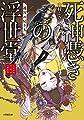 死神憑きの浮世堂 迷宮の戻り人 (2) (小学館文庫キャラブン!)
