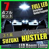 LED ルームランプ スズキ ハスラー 31系 7点フルセット MR31S MR41S LED 専用設計 室内灯 SUZUKI HUSTLER