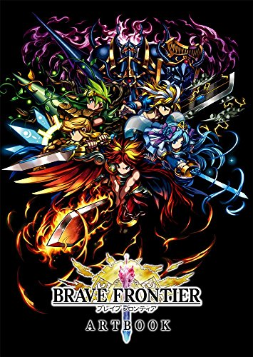 Brave Frontier art book ブレイブ フロンティア アートブック [ART BOOK JAPANESE EDITION]