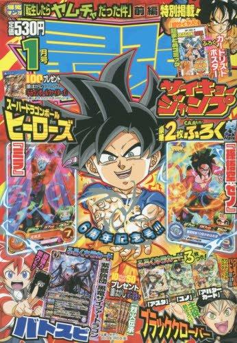最強ジャンプ 2018年 1/5 号 [雑誌]: 週刊少年ジャンプ 増刊
