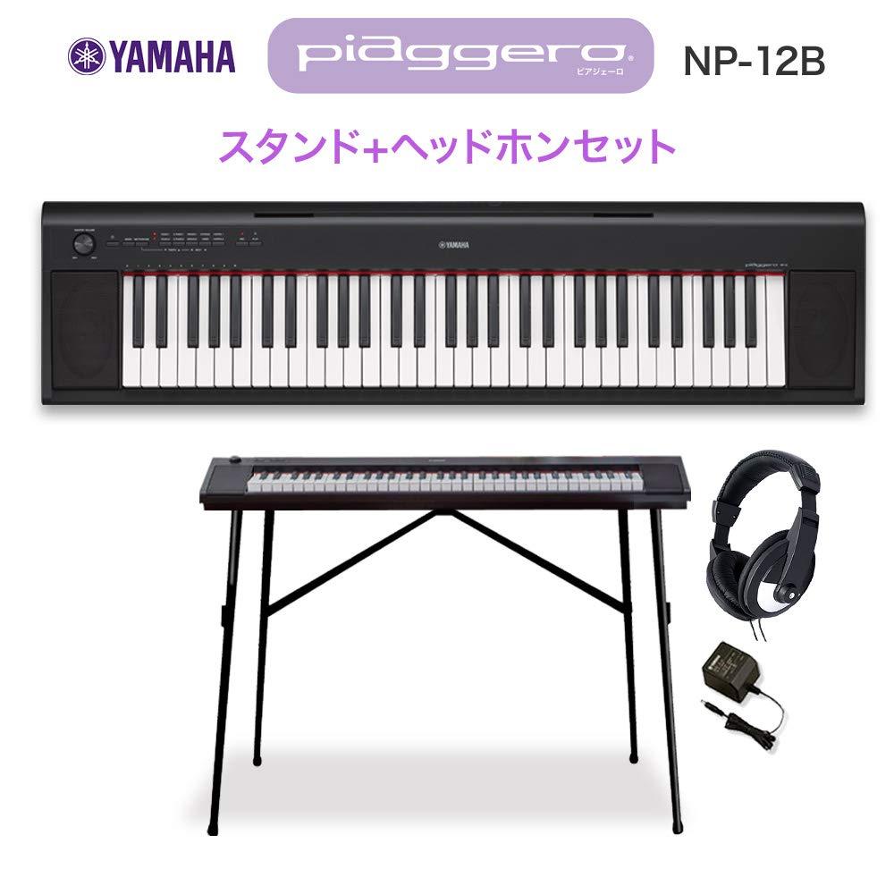 【即発送可能】 YAMAHA NP-12B(ブラック) ポータブルキーボード スタンドヘッドホンセット (ヤマハ 61鍵 NP-12B(ブラック) YAMAHA (ヤマハ NP12B)オンラインストア限定B01CZKMC7G, HMV&BOOKS online 1号店:6b2b0067 --- a0267596.xsph.ru