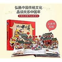 安徽少年儿童出版社 欢乐中国年