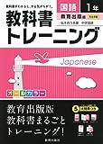 教科書トレーニング教育出版国語1年
