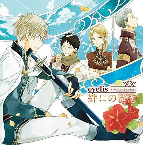 Eyelis - Akagami No Shirayukihime (Anime) Outro Theme: Kizuna Ni Nosete [Japan CD] 10005-72327 by EYELIS (2015-08-19)