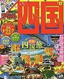 まっぷる 四国 '17 (まっぷるマガジン)