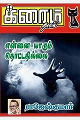 என்னை யாரும் தொட்டதில்லை! (Tamil Edition) Kindle Edition
