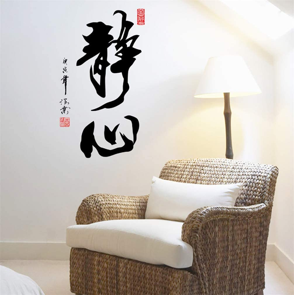 Meditation Chinese Characters Calligraphy Brush Writing Wall Decal Sticker Art Vinyl Decor Removable PVC Decoration for Office Library
