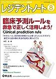 レジデントノート 2019年8月 Vol.21 No.7 臨床予測ルールを救急で正しく活用しよう!  Clinical prediction rule〜「そのルール、目の前の患者さんに使っていいんですか?」 論文から読み解く本当の目的と使いどころ