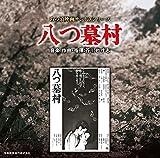 ANOKORO EIGA SOUND TRACK SERIES YATSUHAKAMURA
