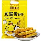 自然素材 咸蛋黄酥饼干230g