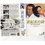 世紀末の詩~The Last Song~ VOL.3 [VHS]