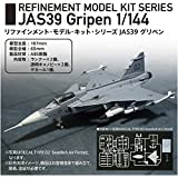 JAS39 グリペン 1/144 キット2個セット