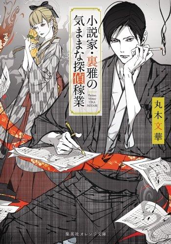 小説家・裏雅の気ままな探偵稼業 (オレンジ文庫)