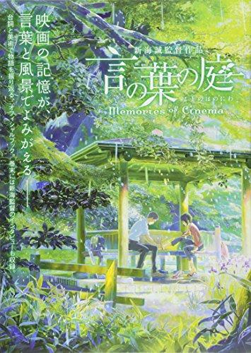 Kotonoha no niwa: memorizu obu shinema (The Garden of Words: Memories of Cinema)