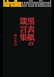 黒表紙の箴言集 2019/07/26 (2019-07-26) [雑誌]