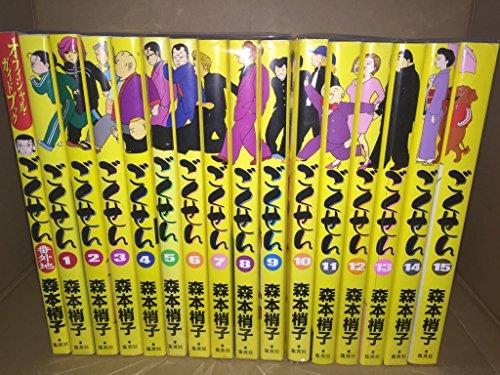 ごくせん 全15巻完結 (YOUコミックス)の商品画像