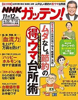 NHKガッテン! 2020年12月号【ムダなし&節約の(得)ウマ台所術】