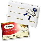 ハーゲンダッツ ギフト券【2枚】オフィシャルラッピングBOX ブライダルメッセージオリジナル リボンシール付