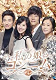 [DVD]私の娘コンニム DVD-BOX4