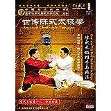 Chen Style Tai Chi Collection - Taiji Push hands & technique - Chen Xiaowang DVD