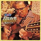 Koga Masao Kokoro No Guitar [2 by Masao Koga