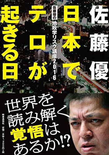 佐藤優の「地政学リスク講座2016」 日本でテロが起きる日 (佐藤優の地政学リスク講座)