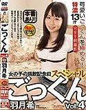 ごっくんVol.4 羽月希 [DVD]