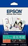エプソン 手作りフォトブック追加用紙 A5 10枚 KA510PBRM 【まとめ買い5冊セット】