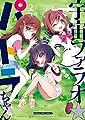 宇宙ファラオ☆パトラちゃん(2) (まんがタイムコミックス)
