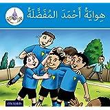 Arabic Club Readers: Blue Level: Ahmed's Favorite Hobby