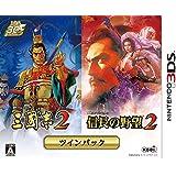 『三國志2』『信長の野望2』ツインパック - 3DS