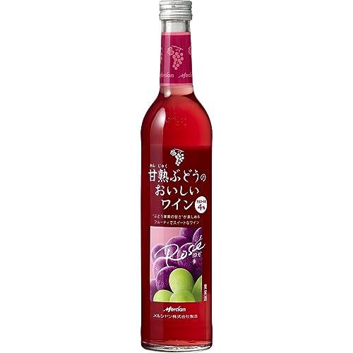 メルシャン『甘熟ぶどうのおいしいワイン』