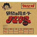 鋼鉄の段ボーラーまさゆき e.p. (完全限定生産盤)