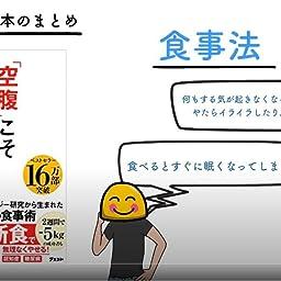 Amazon Co Jp 空腹 こそ最強のクスリ Ebook 青木 厚 Kindle Store